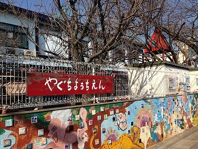 【周辺】矢口幼稚園