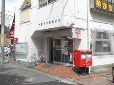 【周辺】大田中央四郵便局