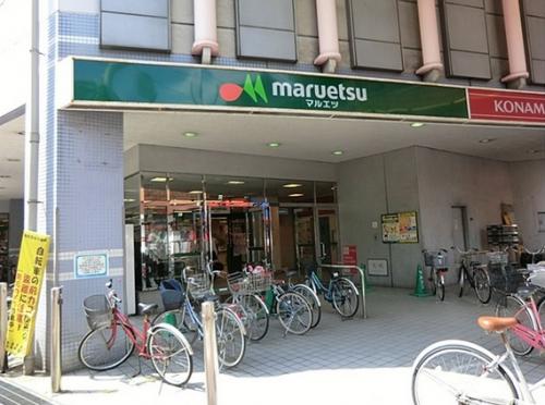 【周辺】マルエツ大森町店