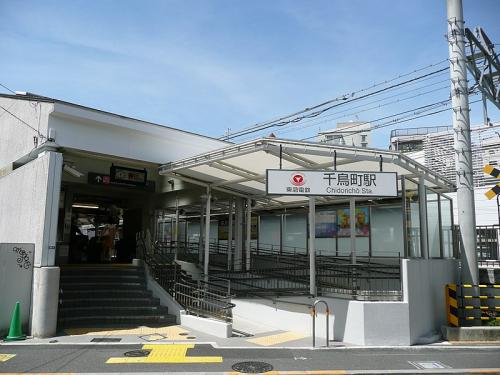 【周辺】東急池上線「千鳥町」駅