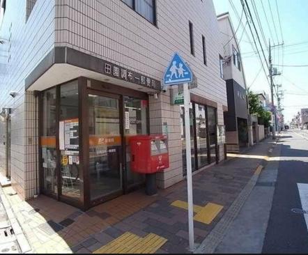 【周辺】田園調布一郵便局