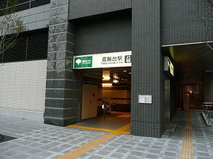 【周辺】都営浅草線「高輪台」駅