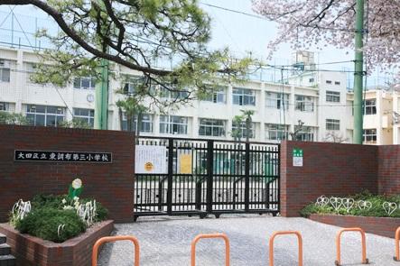 【周辺】東調布第三小学校