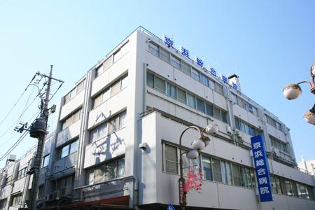 【周辺】京浜病院