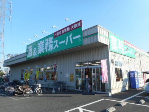 【周辺】業務スーパー南加瀬店