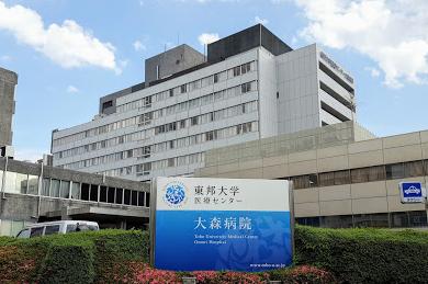 【周辺】東邦医大病院