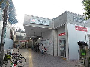【周辺】東急大井町線「荏原町」駅