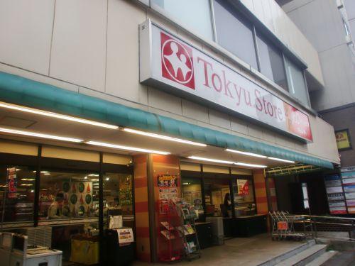 【周辺】東急ストア目黒店
