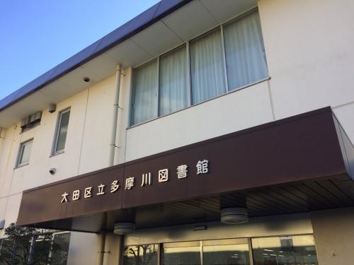 【周辺】多摩川図書館