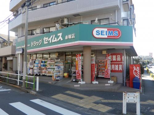 【ドラッグセイムス赤塚店】・・・徒歩約5分(約350m)